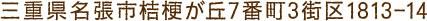 三重県名張市桔梗が丘7番3街区1813-14